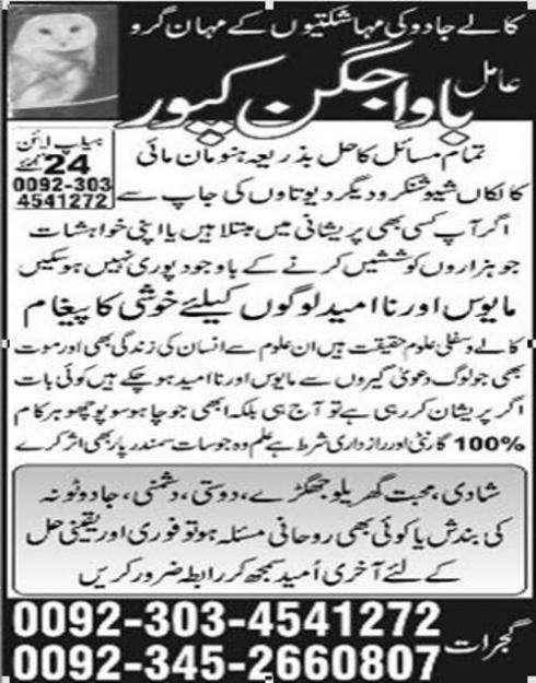 free psychic reading pakistan